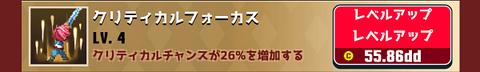 進撃の萌娘 スキル クリティカルフォース-min
