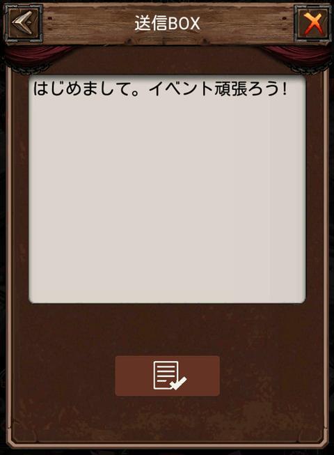 クラッシュオブキングス ポスト メッセージ-min