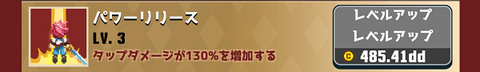 進撃の萌娘 スキル パワーリリース-min