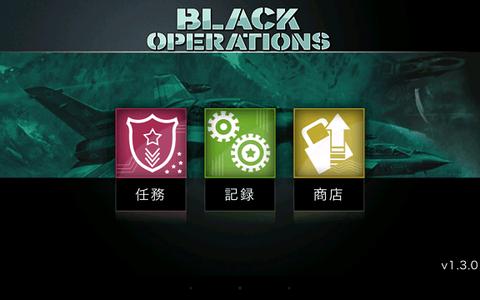 ブラックオペレーション2 02