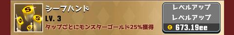 進撃の萌娘 スキル シーフハンド-min