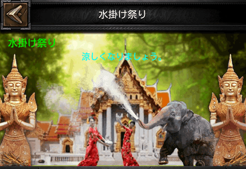 クラッシュオブキングス 水掛け祭り トップ-min