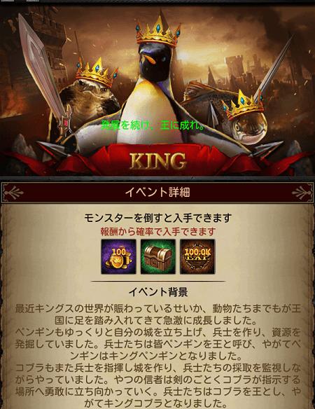 クラッシュオブキングス イベント発展を続け、王に成れ-min