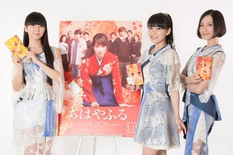 【映画】Perfume『ちはやふる』主題歌に決定!広瀬すずも「びっくりしました」