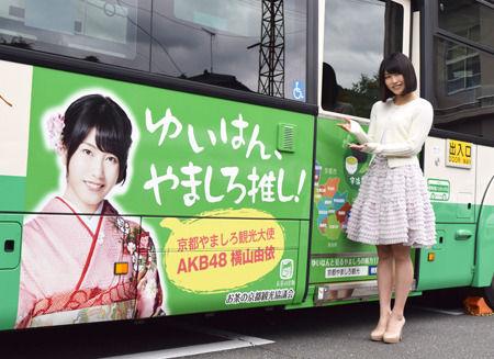 【AKB48】 横山由依のラッピングバス「ゆいはん号」、京都に 茶どころ巡るバス