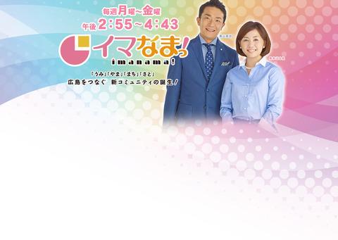 ℃-ute鈴木愛理が1月8日(金)に広島家族。RCCテレビ中国放送『イマなまっ!』(放送時間14:55~16:43)に生出演決定!