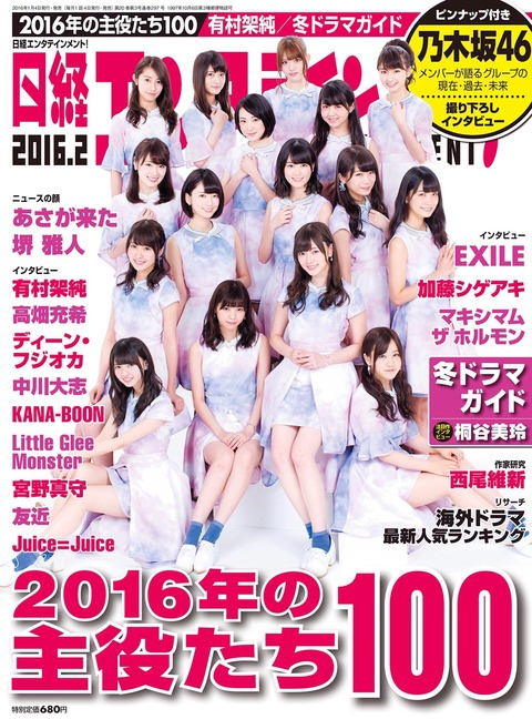 今日の乃木坂46名古屋個別握手会が全員完売!更に日経エンタ表紙で2016年は乃木坂の年。