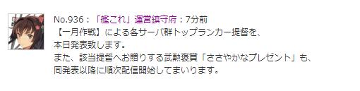 【艦これ】一月作戦のランカー報酬新装備は「5inch単装砲 Mk.30」!