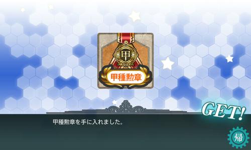 【艦これ】甲完遂勢は今回で10個目の甲種勲章を入手できるんだよなあ