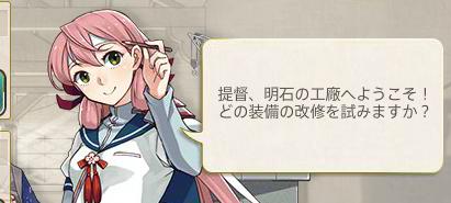 【艦これ】新システム「改修工廠」総合まとめ[2016/03/02版]