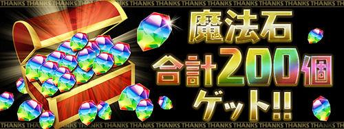 【パズドラ速報】魔法石100個配布キタ━━━━(゚∀゚)━━━━!!【反応まとめ】