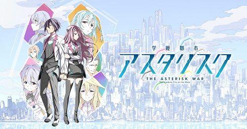 アニメ『学戦都市アスタリスク』がスマホアプリ化決定!更に1stシーズンのニコ生一挙放送が決定!