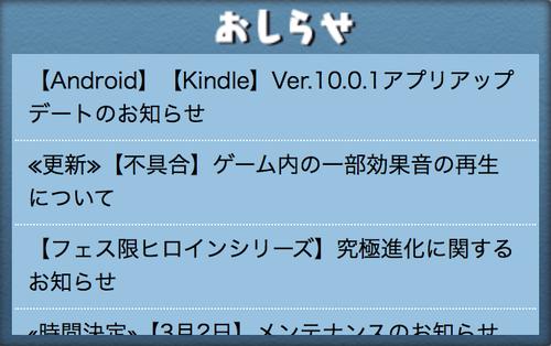 パズドラ速報【Android】【Kindle】Ver.10.0.1アプリアップデートのお知らせ【公式】