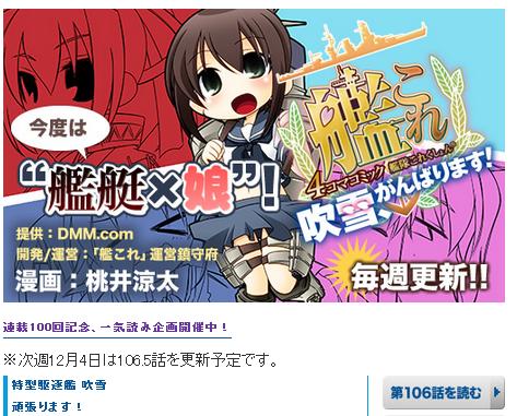 【艦これ】公式漫画第106回更新!秋月型2番艦照月着任!