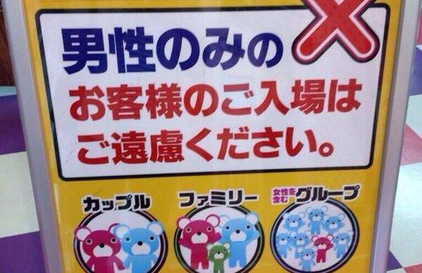 【悲報】もはや日本では男性がイタリア料理を食べる権利すらない