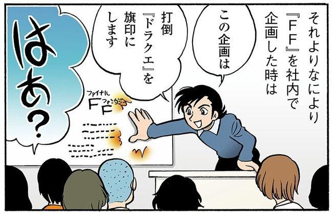 パロディ漫画家・田中圭一さんが大物ゲームクリエイターの青春時代をレポートする漫画を連載開始!第一弾は「FF」坂口博信さん!