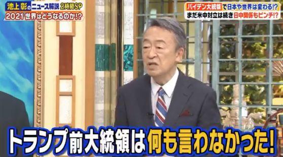 池上彰さん、地上波でとんでもない嘘をついて批判殺到 「トランプ大統領は中国のウイグル族の虐殺に何も言ってこなかった」