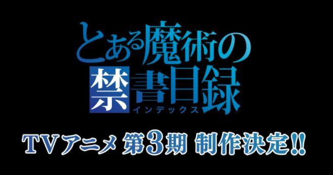 【速報】アニメ第3期『とある魔術の禁書目録』公式発表!特報映像も公開!!