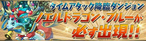 【パズドラ】今こそノエルTA降臨イベントが求められている!!