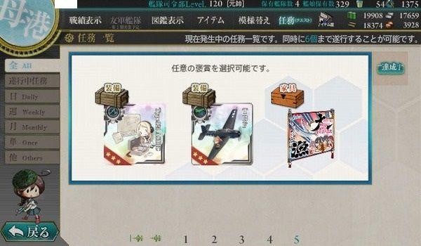 【艦これ】秋刀魚30匹任務の報酬は一七式大漁旗に加え、「Type124 ASDIC」「TBF」「一六式大漁旗」から選択式!