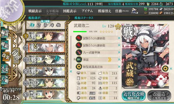 【艦これ】E7-1の武蔵の装備って何にしてた? 他E7-1攻略雑談