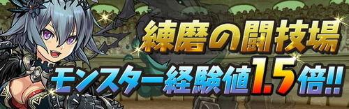 【パズドラ速報】練磨の闘技場モンスター経験値1.5倍イベント開幕に対する反応まとめ