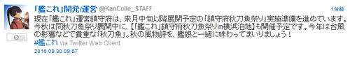 【艦これ】鎮守府秋刀魚祭りは来月中旬以降展開予定!