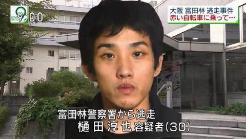 大阪警察署の留置所から逃走していた樋田淳也容疑とみられる男を山口県で確保!