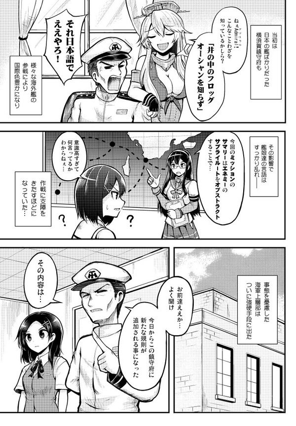【艦これ】英語が禁止な鎮守府 他なごみネタ
