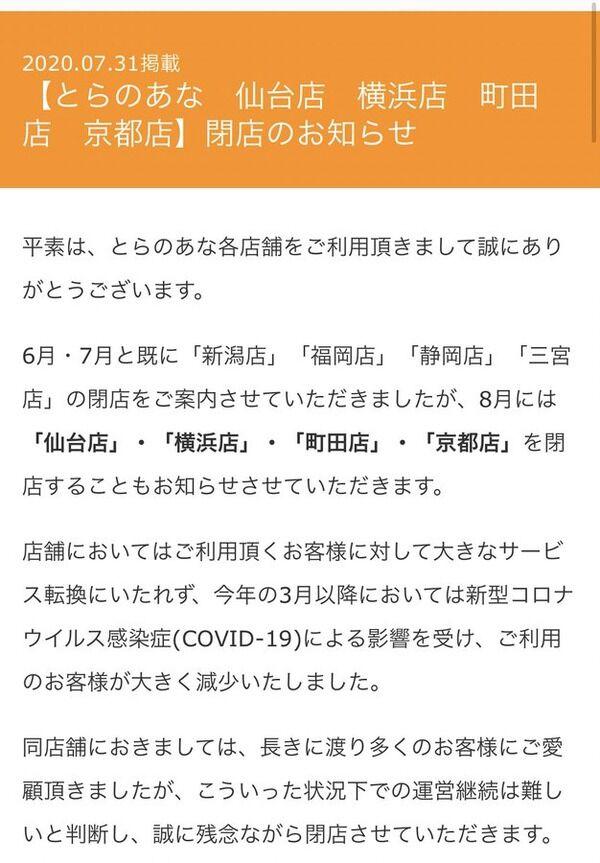 【艦これ&一般】とらのあな仙台店、横浜店、町田店、京都店が閉店する模様、同人誌や漫画的に痛いな