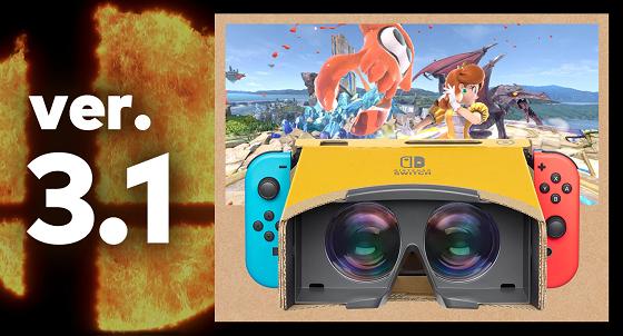 『大乱闘スマッシュブラザーズSP』本日の無料アップデートで「VRゴーグルToy-Con」に対応!普段見えないところも見えるぞおおおお!