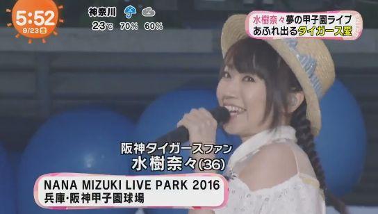 声優・水樹奈々さんが甲子園ライブでの芝生の大規模被害を謝罪!