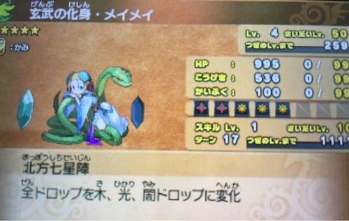 【パズドラクロス】衝撃の事実!メイメイの本体は亀だった!?