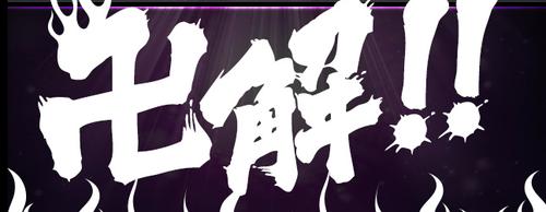 【パズドラ】本日15時からは山本Pガチャ生放送!強化されるブリーチキャラが楽しみだな!