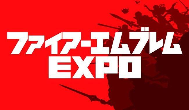 FE公式がイベント「ファイアーエムブレム EXPO」の開催を発表!!2019年5月に開催予定!