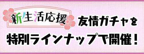 【パズドラ】希石(小)のみ排出の友情ガチャが望まれている?!