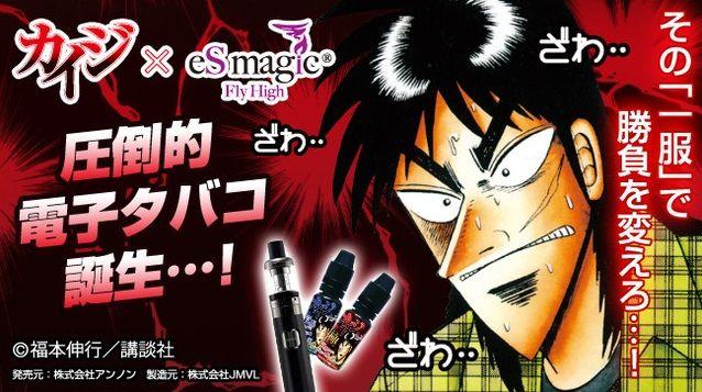 【僥倖】電子タバコと『賭博黙示録カイジ』がコラボ!二種類のフレーバーが発売へ!
