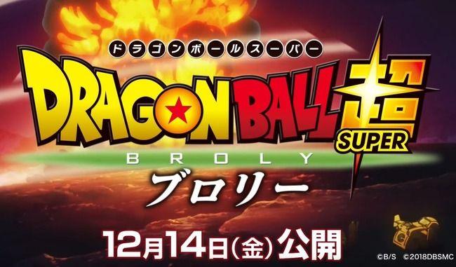 映画『ドラゴンボール超 ブロリー』最新予告PVで、公開2週間前にもかかわらずとんでもないネタバレをしてしまうwwww
