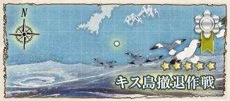 【艦これ】「第一水雷戦隊」北方ケ号作戦、再突入!任務攻略まとめ[2016/06/29版]