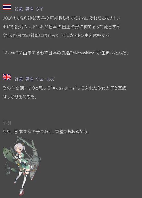 【艦これ】おい外国人がakitsushimaの検索で困ってるぞ・・・