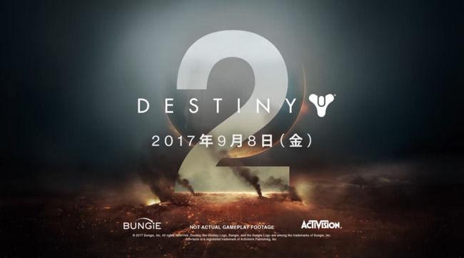 【速報】全てを超える神ゲー『デスティニー2』、9月8日に発売決定!!!!