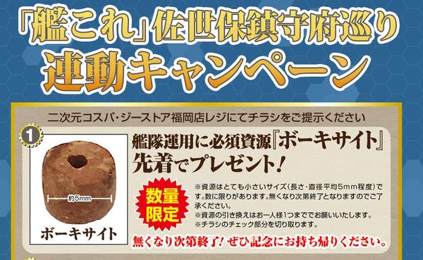 【艦これ】本日午後三時以降より艦娘へのクッキー」の 取扱いを開始予定!さらにコスパより「艦これ」佐世保鎮守府巡りの応援施策を準備中!