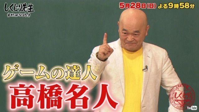 【悲報】伝説のプロゲーマー・高橋名人、リンガーハットでキレる