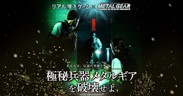 『メタルギアソリッド』がリアル潜入ゲームとコラボ決定!伝説の英雄、スネークとなりメタルギア ヲ ハカイ セヨ!