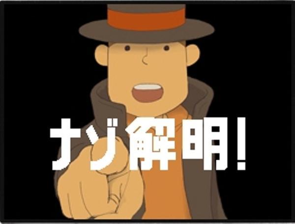 『レイトン教授』シリーズがニンテンドースイッチで復活するとのリーク!!