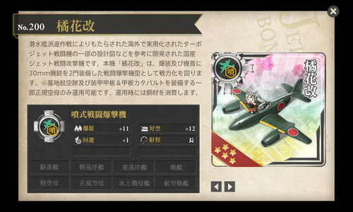 【艦これ】噴式機「橘花改」が報酬の「噴式戦闘爆撃機の開発」までの任務チャートまとめ