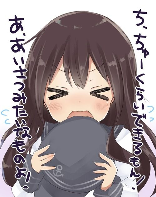 【艦これ】暁ちゃんにキスさせてほしいってお願いしてみた 他なごみネタ