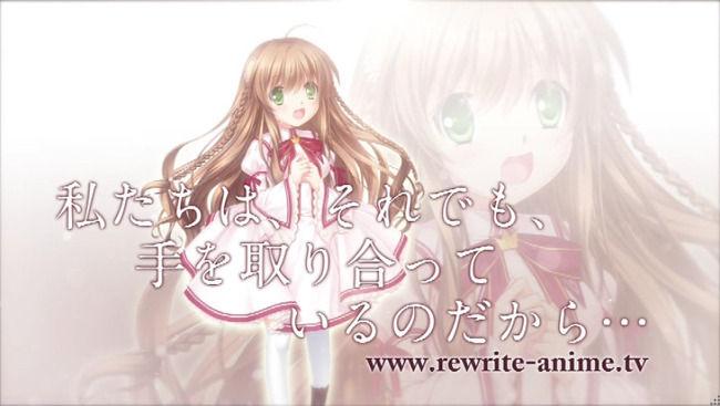 新作アニメ『Rewrite(リライト)』新PV公開!!キャストは原作から変更なし、放送は2016年夏から!
