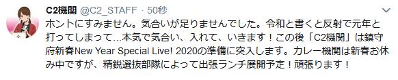 【艦これ】鎮守府新春NewYearSpecialLive!2020に、カレー機関精鋭選抜部隊の出張ランチを展開予定
