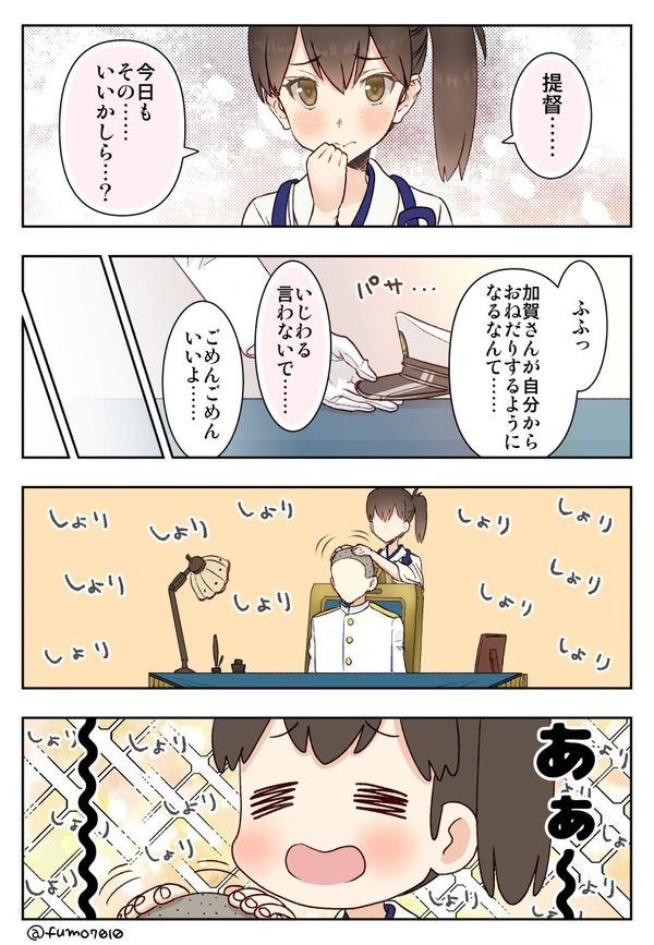 【艦これ】おねだり一航戦加賀さん 他なごみネタ